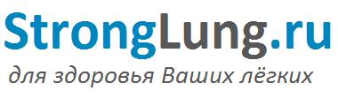 Журнал о легких StrongLung.ru