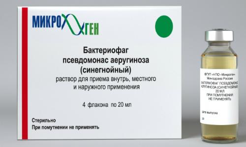 Препарат Бактериофаг синегнойный