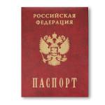 Паспортные данные для оформления истории болезни