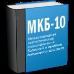 МКБ-10 - международный классификатор болезней