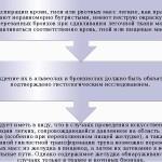 Описание процесса при аспирационной асфиксии